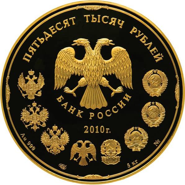 Самые ценные монеты России - 50 тысяч рублей