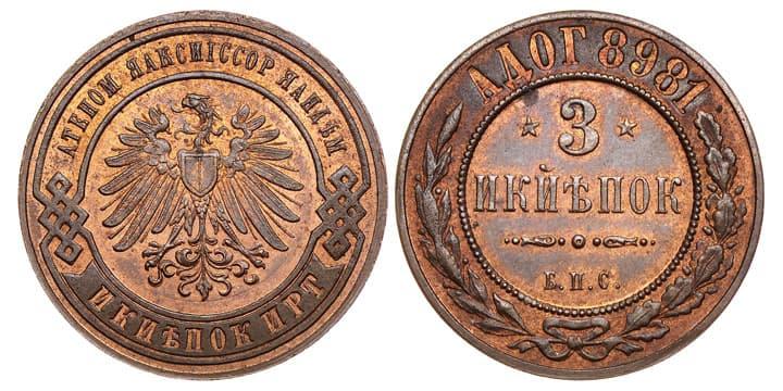 3 копейки 1898 пробные 1 рубль ссср 1964