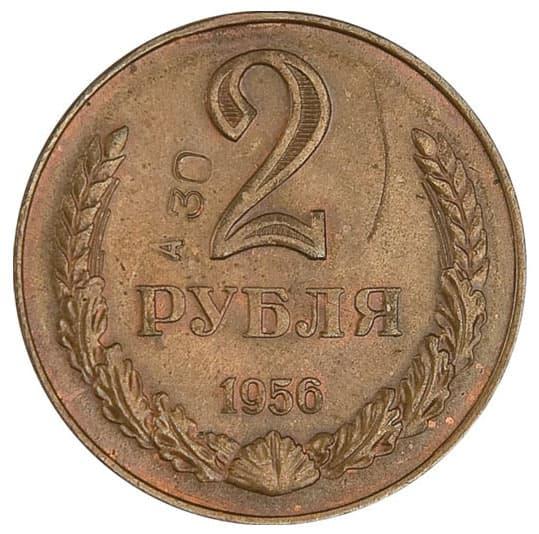 2 Рубля 1956 г.