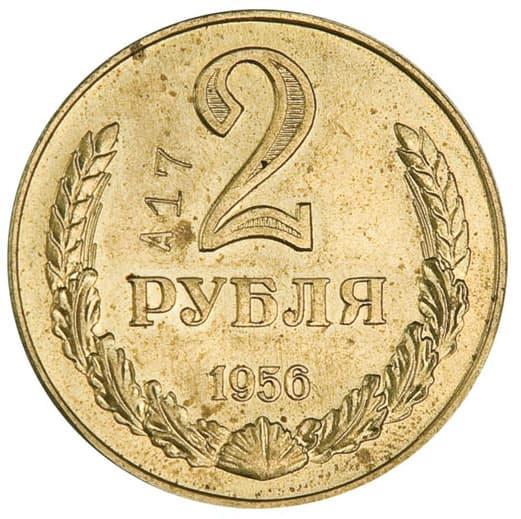Пробные монеты 1956 года