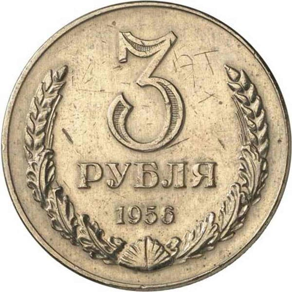 3 Рубля 1956 г.