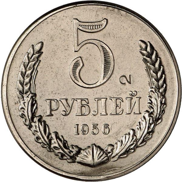 5 Рублей 1956 г