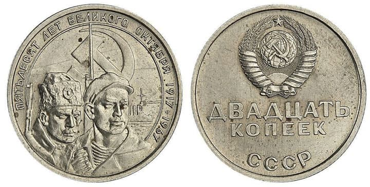 20 Копеек 1967 г. пробные