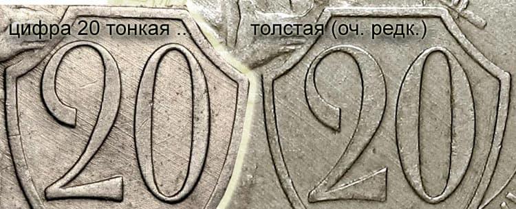 Союз социалии монета 15 копеек 1932 года разновидности монеты праны л2