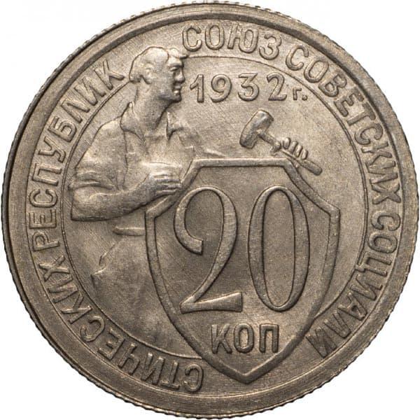20 копеек 1932 года оборот