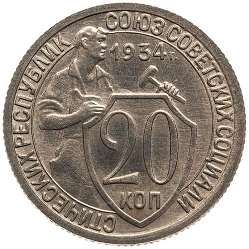 Монета 20 копеек 1934 года