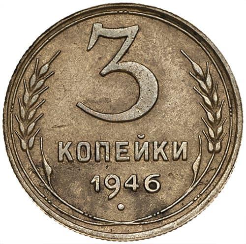 3 копійки 1946 ціна 20 копеек 1879