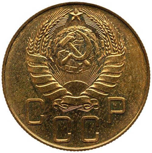 Монета 5 копеек 1946 года латунный крест