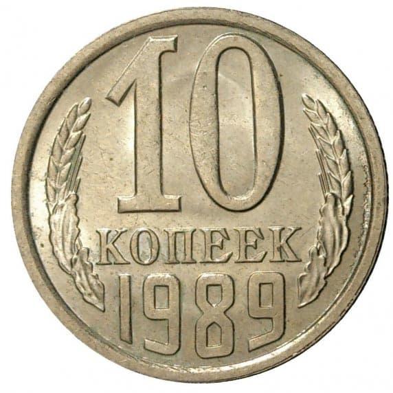 10 копеек 1989 года марки монголии купить