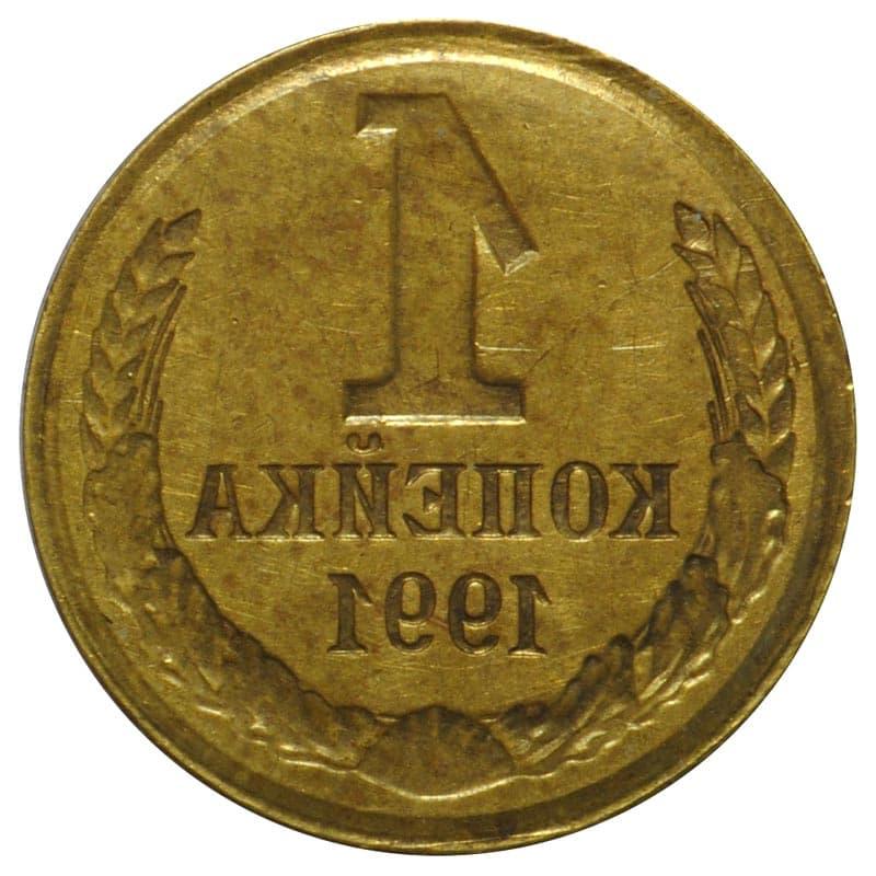 Одна копейка 1991 года цена обмен монет рф сайт