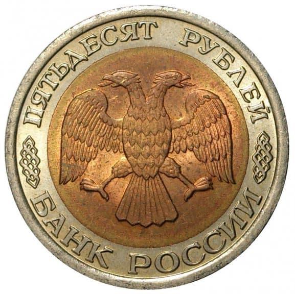 Деньга 2002 года номинация 50 тенге российские монеты 1915 года цена