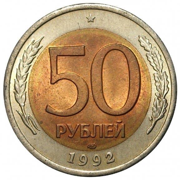 50 рублей 1992 года биметалл стоимость продам 10 копеек 2003 года украина
