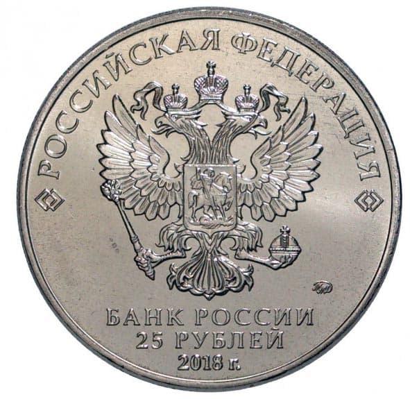 25 рублей 2016 года Чемпионат мира по футболу аверс