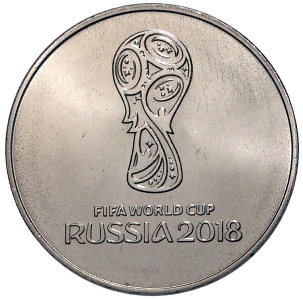 25 рублей 2016 года Чемпионат мира по футболу