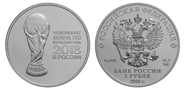 монета чемпионат мира по футболу 2018 россия