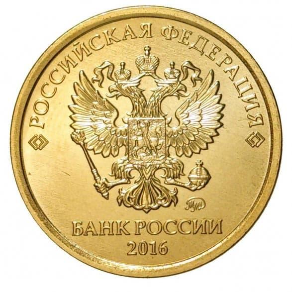 Картинки по запросу золотой рубль