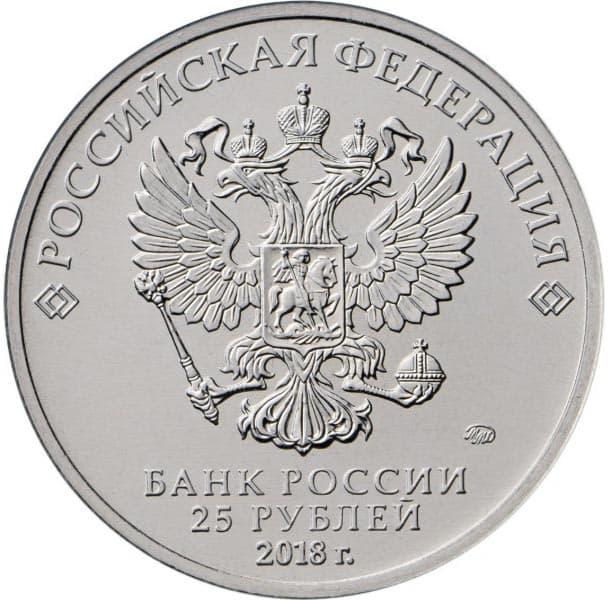 25 рублей 2017 года Чемпионат мира по футболу аверс