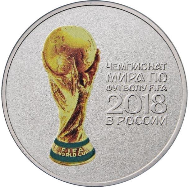 25 рублей 2017 года Чемпионат мира по футболу