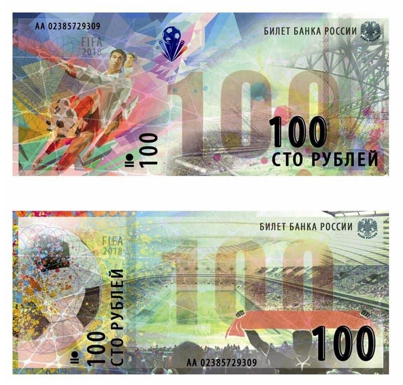 Проект банкноты 100 рублей 2018 года Чемпионат мира по футболу в России