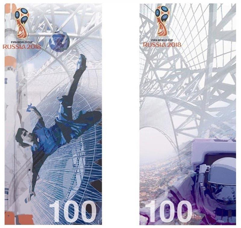 Проект банкноты в 100 рублей посвященной Чемпионату мира по футболу в России