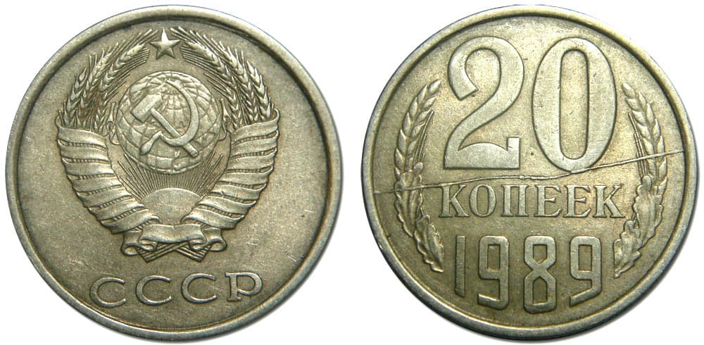 20 копеек 1989 года цена 3 копейки 1967 года стоимость