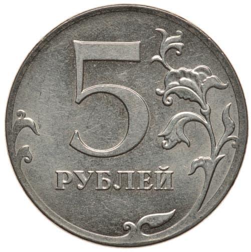 5 рублей 2012 ммд магнитная цена сколько стоит 5 копеек 1928 года цена