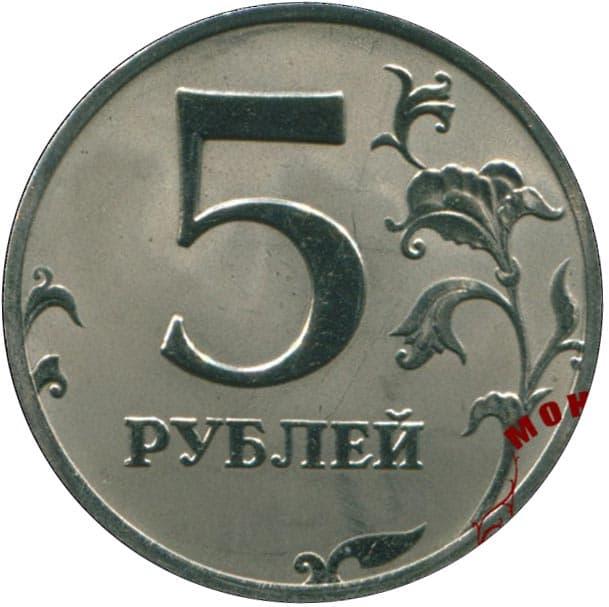 5 рублей 2001 год золото держава монеты